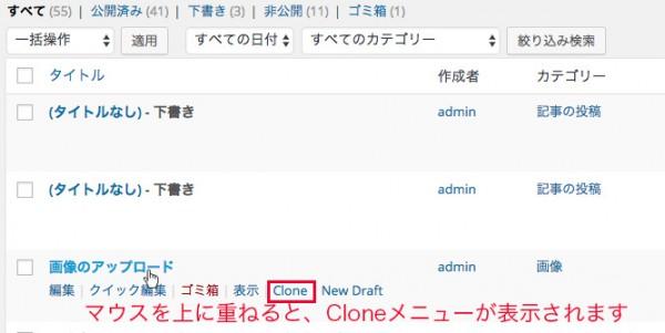 Cloneメニュー表示