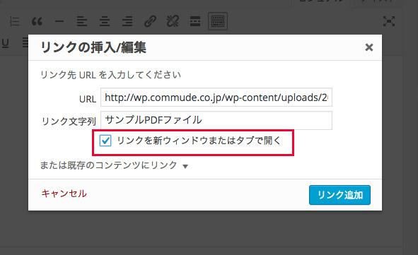 PDFリンク挿入