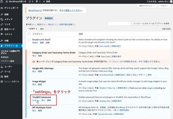 プラグイン管理画面クリック