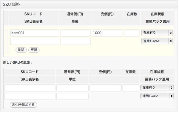 SKUの登録
