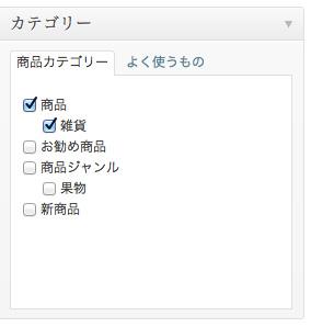 商品カテゴリーの選択